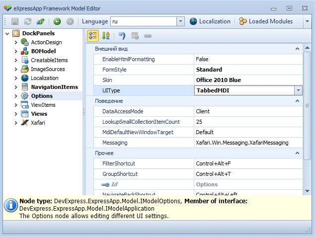 expressapp framework model editor