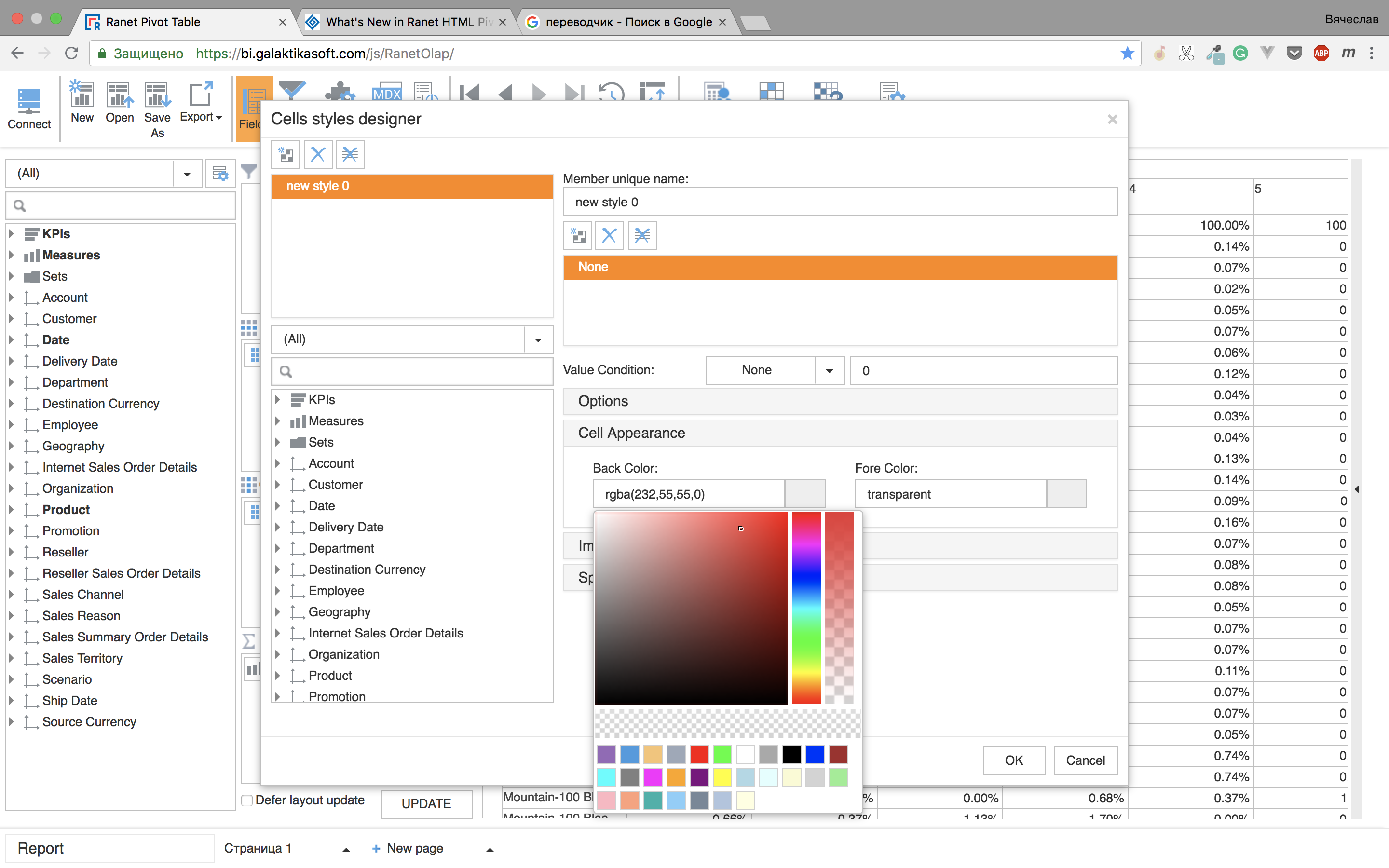 Colorpicker - Ranet OLAP